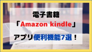Amazonkindleアプリの便利機能7選