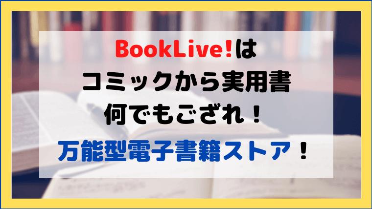 bookLiveについての解説やご紹介
