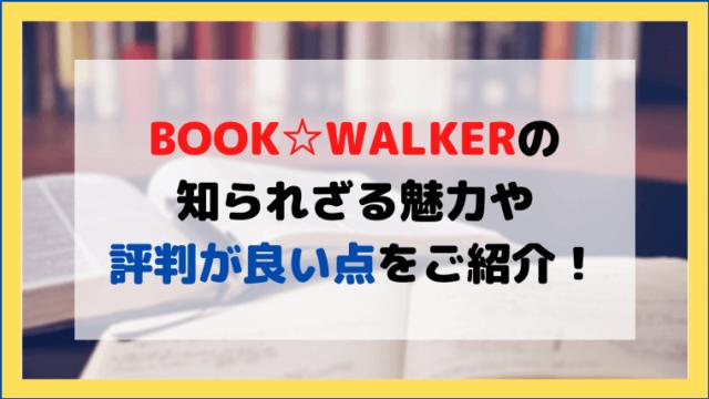 bookwalkerの評判の良い点や特徴をご紹介