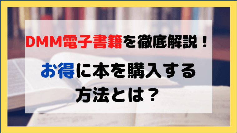 DMM電子書籍について徹底解説
