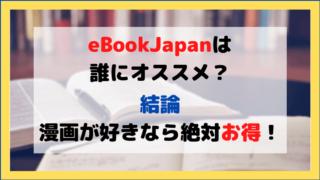 電子書籍ストアのeBookjapanは誰にオススメなのか?