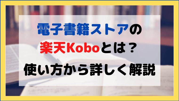 楽天koboの使い方