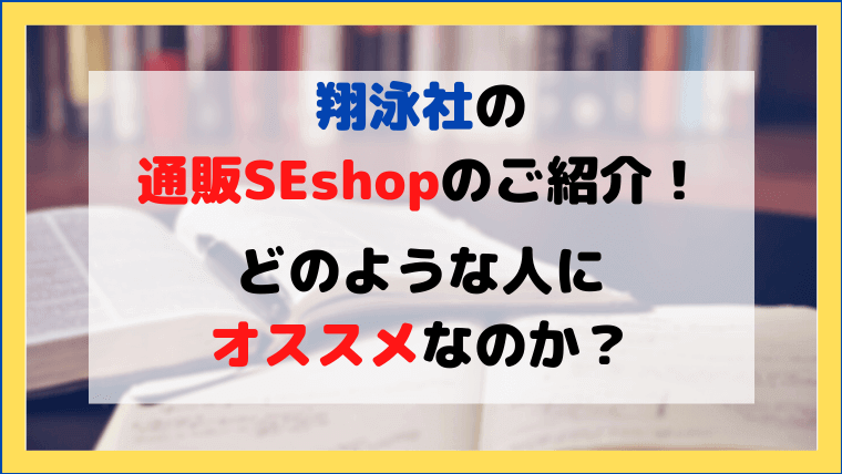 翔泳社のSESEshopの詳しい解説