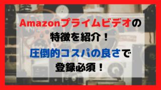 Amazonプライムビデオの特徴を紹介