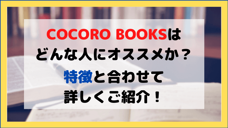 COCORO BOOKSの特徴をご紹介