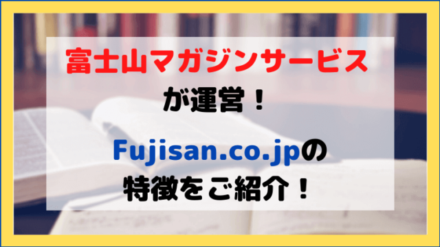 Fujisan.co_.jpの特徴をご紹介!