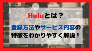 Huluの登録方法やサービス内容をご紹介