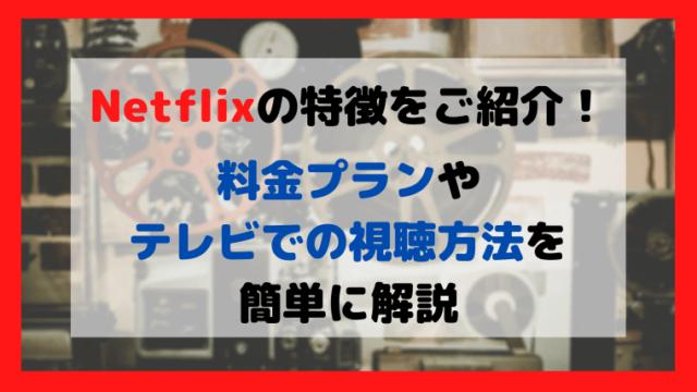 Netflixの特徴をご紹介