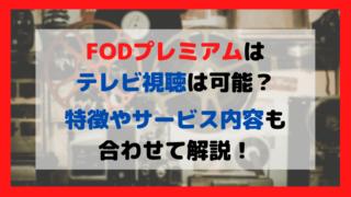 FODプレミアムの特徴やサービス内容をご紹介