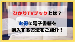 ひかりTVブックについての特徴の紹介