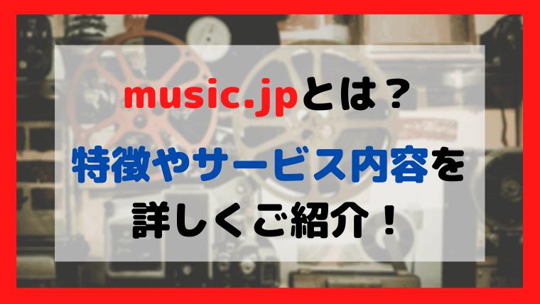 music.jpの特徴とサービスをご紹介