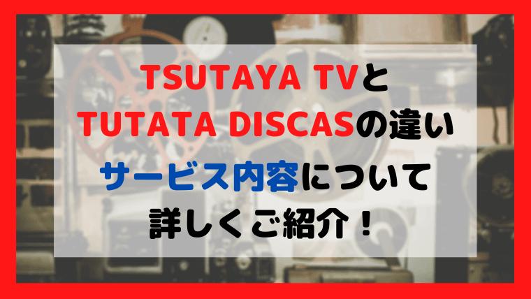 TUTATATVとTUTATADISCASについて解説