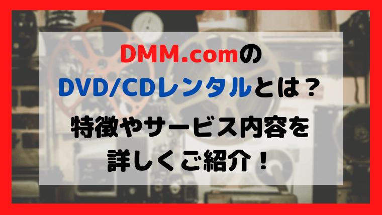 DMM.comのDVD/CDレンタルについて詳しくご紹介