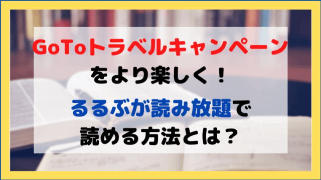 Go Toトラベルキャンペーンの概要と、るるぶが読み放題で読める方法