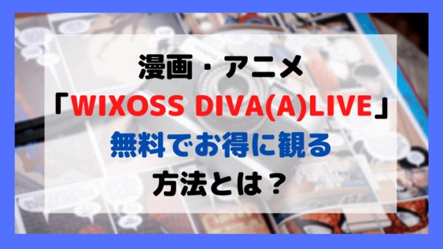 WIXOSS DIVA(A)LIVEをお得に見る方法