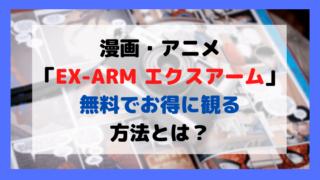 EX-ARM エクスアームをお得に見る方法