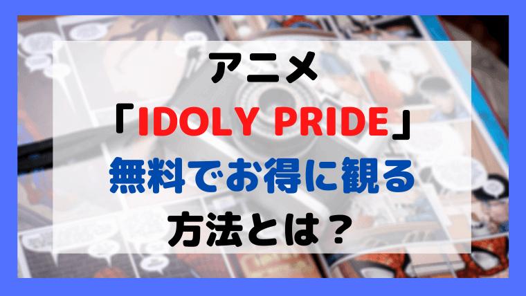 IDOLY PRIDEをお得に見る方法