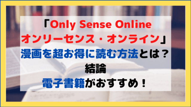 Only Sense Onlineをお得に読む方法