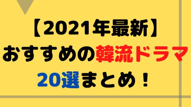 2021年最新オススメ韓流ドラマ20作品紹介