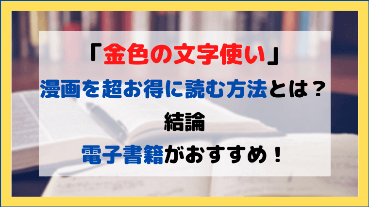 金色の文字使いをお得に読む方法