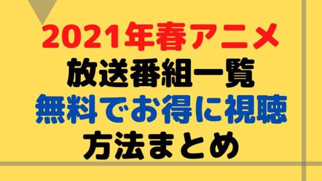 2021春アニメまとめ