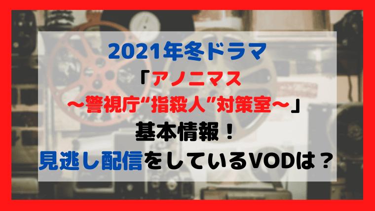 """アノニマス~警視庁""""指殺人""""対策室~をお得に視聴する方法"""