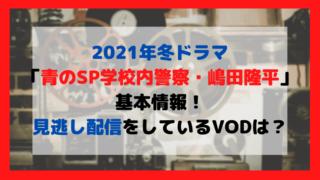 青のSP―学校内警察・嶋田隆平―を無料で視聴する方法