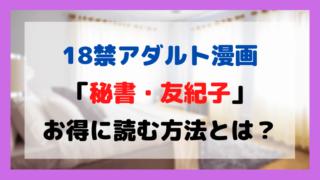 秘書・友紀子をお得に読む方法