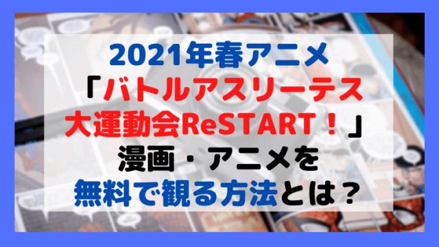 バトルアスリーテス 大運動会ReSTART!をお得に観る方法