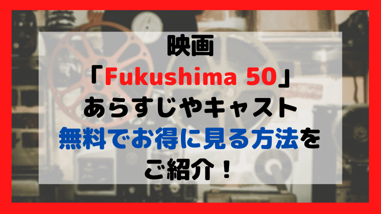 Fukushima50をお得に視聴する方法