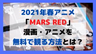MARS REDをお得に観る方法