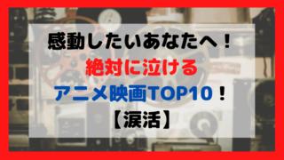 絶対に泣けるアニメ映画TOP10
