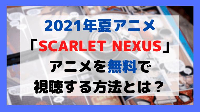 SCARLET NEXUSをお得に観る方法