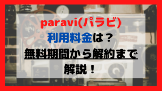 paravi(パラビ)の利用料金は?無料期間から解約までを解説!