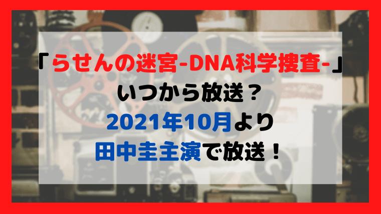 らせんの迷宮-DNA科学捜査-をお得に視聴する方法