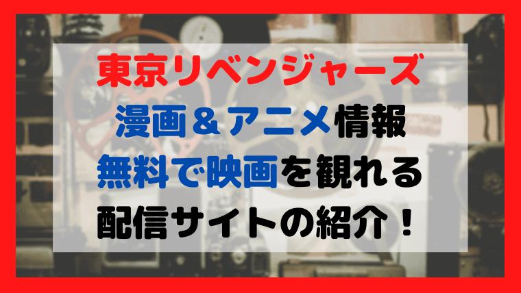 東京リベンジャーズをお得に視聴出来る方法